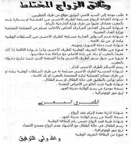 exemple d'acte de mariage marocain - Modele de lettre type