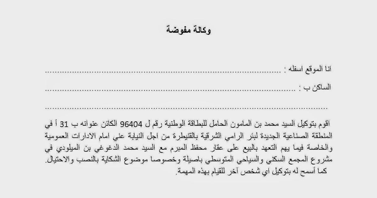 exemple de procuration en arabe - Modele de lettre type