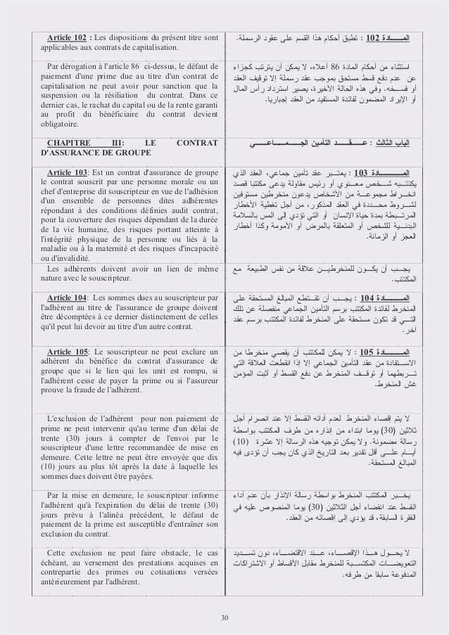 formulaire resiliation assurance maladie