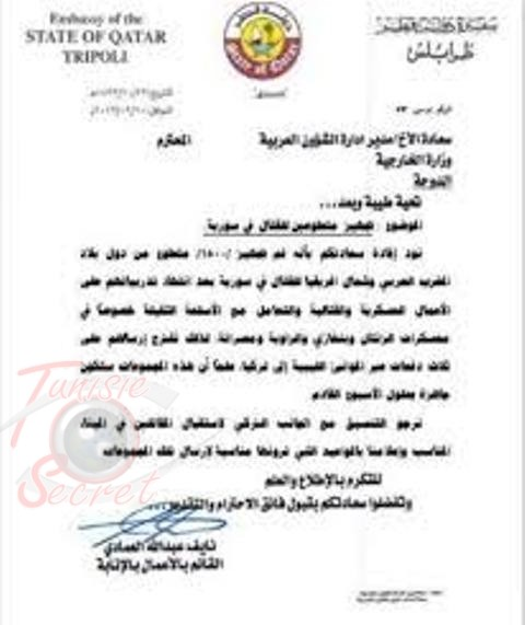 modele de lettre administrative en arabe