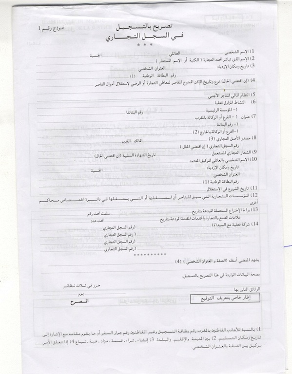 modele declaration sur l'honneur en arabe - Modele de lettre type